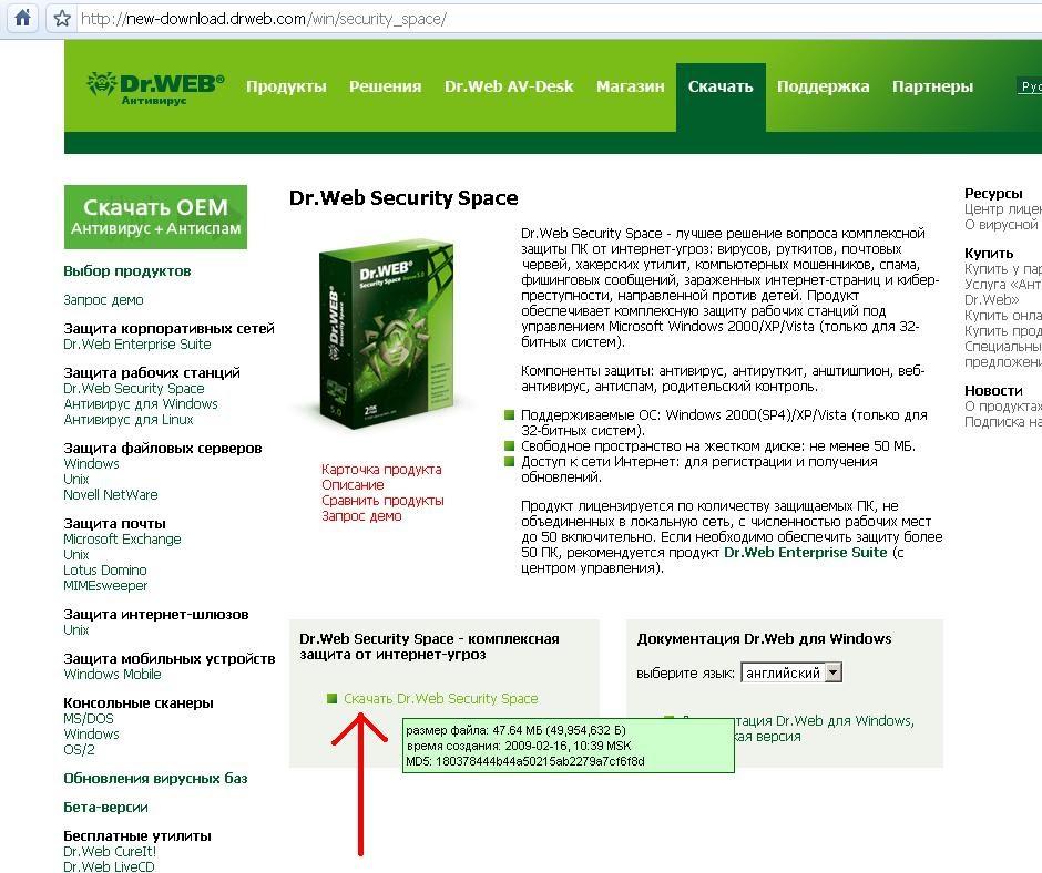 Как взломать доктор веб blog Cnews хакеры не успели взломать dr web.