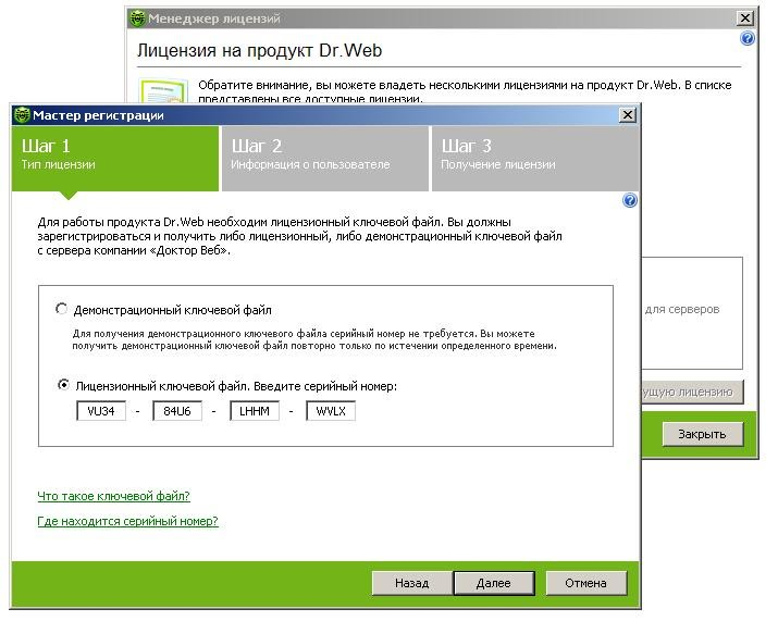 Сканер Dr/b.b Web Security Space 7.0 для Windows.