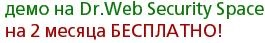 Получи ключ к Dr.Web на 2 месяца бесплатно!