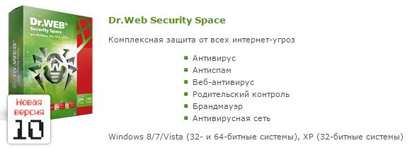 Новая версия Dr.Web 10.0 для Windows: полная гармония защиты!